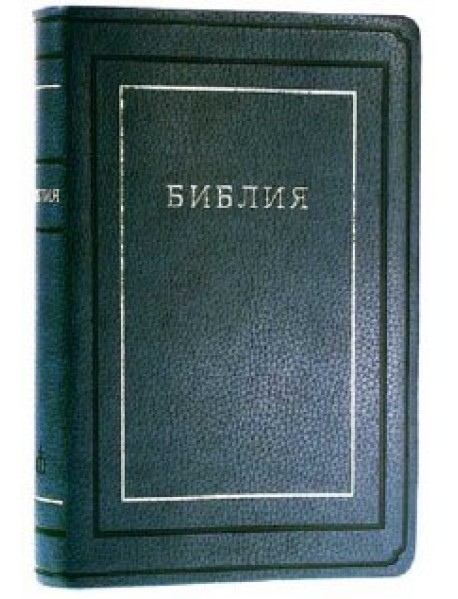 Библия, редакция 1998 года (1171, 075TI)