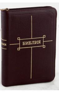 Библия 047ZTI, ред. 1998 г. (вишневая, на молнии)