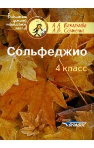 Сольфеджио. 4 класс. Пятилетний курс обучения: учебное пособие для учащихся ДМШ