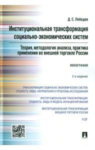Институциональная трансформация социально-экономических систем. Теория, методология анализа, практика применения во внешней торговле России