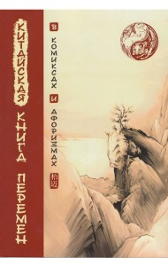 Китайская книга перемен в комиксах и афоризмах