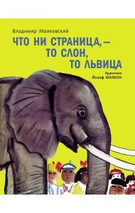 Что ни страница-то слон, то львица