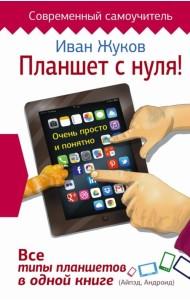 Планшет с нуля! Все типы планшетов в одной книге (Айпэд и Андроид)