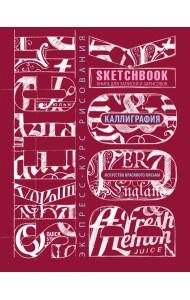 Sketchbook. Искусство красивого письма. Книга для записей и зарисовок
