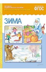 Рассказы по картинкам. Зима. ФГОС