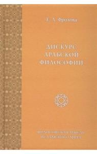 Дискурс арабской философии. Том 8