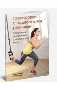 Тренировки с подвесными ремнями. Программы упражнений для всех групп мышц