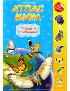 Птицы и насекомые. Атлас мира с наклейками
