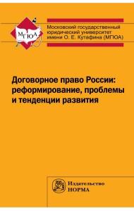Договорное право России. Реформирование, проблемы и тенденции развития. Монография