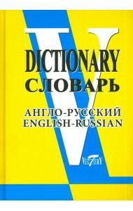 Словарь англо-русский (свыше 90 000 слов и словосочетаний)