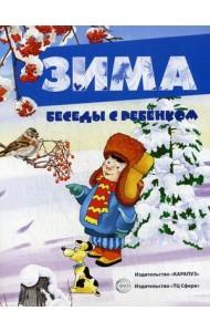 Зима. Наглядное пособие с методическими рекомендациями