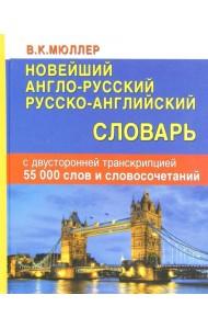 Новейший англо-русский, русско-английский словарь с двусторонней транскрипцией. 55000 слов и словосочетаний