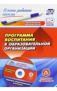 Программа воспитания в образовательной организации. ФГОС (+ CD-ROM)