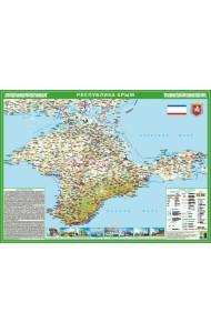 Республика Крым. Настольная карта. Масштаб 1:600 000