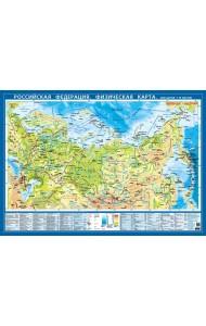 Российская Федерация. Физическая настольная карта. Масштаб 1:15 500 000