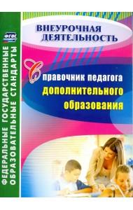 Справочник педагога дополнительного образования. ФГОС