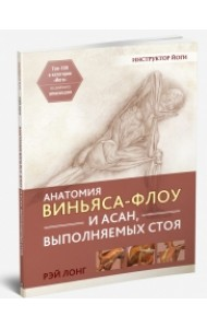 Анатомия виньяса-флоу и асан, выполняемых стоя. Руководство