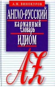 Англо-русский карманный словарь идиом. 5500 наиболее употребительных словосочетаний с примерами