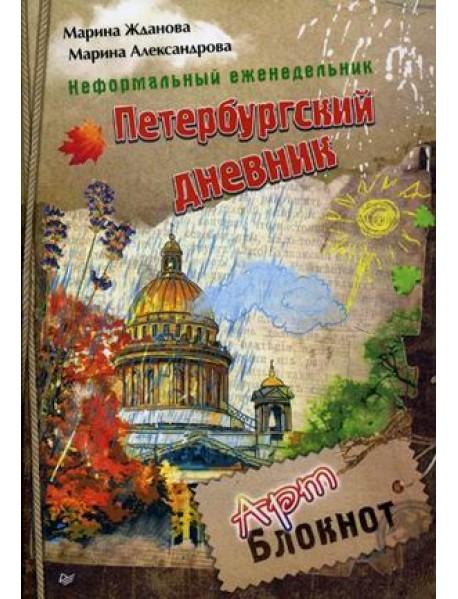 Петербургский дневник. Неформальный еженедельник. Арт-блокнот