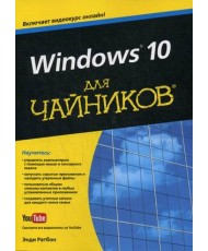 Windows 10 для