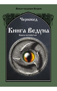 Книга Ведуна. Психургия. Книга 4