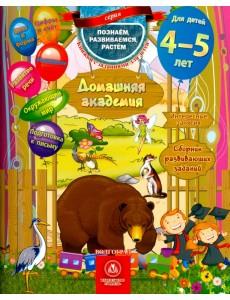 Домашняя академия. Сборник развивающих заданий для детей 4-5 лет
