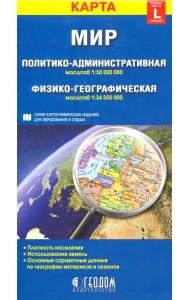 Мир. Политико-административная и физико-географическая складная карта