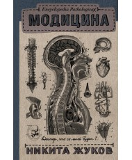 Encyclopedia Pathologica. Модицина