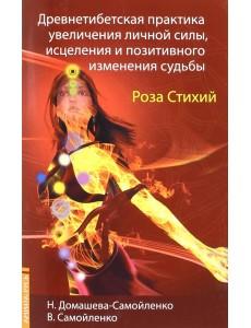 Роза Стихий. Древнетибетская практика увеличения личной силы, исцеления и позитивного изменения судьбы