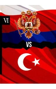 Россия vs Турция. Избранные произведения о истории Русско-Турецких конфликтов. Книга 6