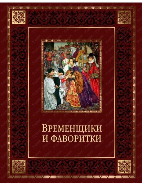 Временщики и фаворитки. XVI-XVIII веков