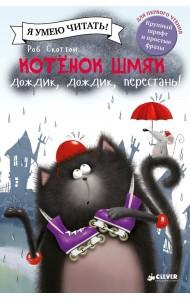 Котенок Шмяк. Дождик, дождик, перестань!