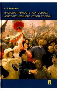 Многопартийность как основа конституционного строя России. Монография