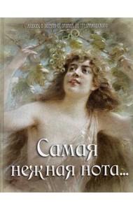 Самая нежная нота. Любовь в поэзии от Бунина до Тредиаковского