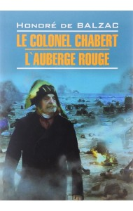 Полковник Шабер. Красная гостиница. Книга для чтения на французском языке (неадаптированная)