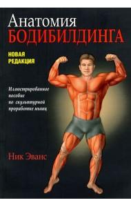 Анатомия бодибилдинга. Иллюстрированное пособие по скульптурной проработке мышц. Новая редакция