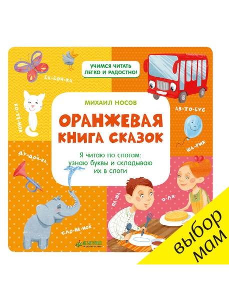 Оранжевая книга сказок. Я читаю по слогам: узнаю буквы и складываю их в слоги