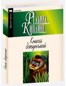 Книга джунглей. Вторая книга джунглей. Рассказы