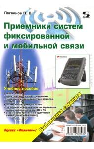 Приемники систем фиксированной и мобильной связи