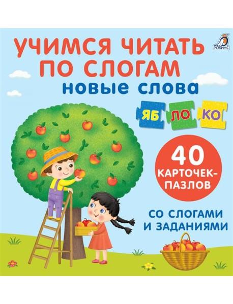 Учимся читать по слогам. 40 карточек-пазлов