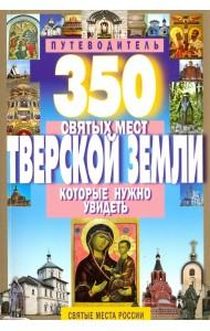 350 святых мест Тверской земли, которые нужно увидеть. Путеводитель
