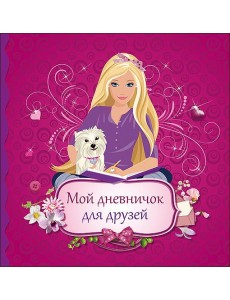 Мой дневничок для друзей