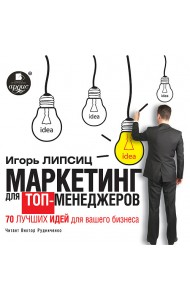 CD-ROM (MP3). Маркетинг для топ-менеджеров. 70 лучших идей для вашего бизнеса