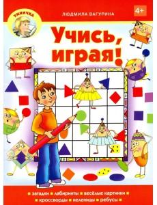 Учись, играя! Учебно-практическое пособие