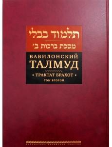 Вавилонский Талмуд. Трактат Брахот. Том 2