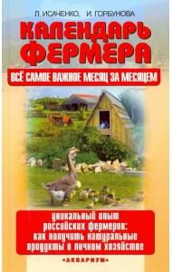 Календарь фермера. Все самое важное месяц за месяцем. Уникальный опыт российских фермеров: как получить натуральные продукты в личном хозяйстве