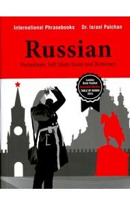 Международный разговорник. Русский язык