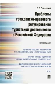 Проблемы гражданско-правового регулирования туристской деятельности в Российской Федерации. Монография