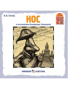 Audio CD. Нос