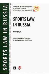 Sport Law in Russia. Monograph. Спортивное право в России. Монография